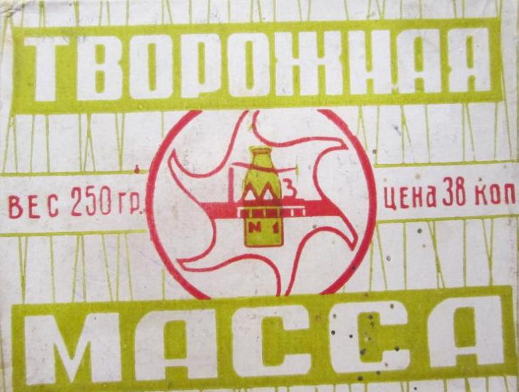 этикетка от советской творожной массы