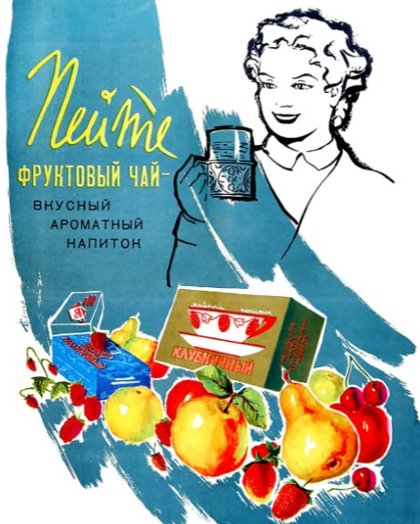 фруктовый чай - советская реклама