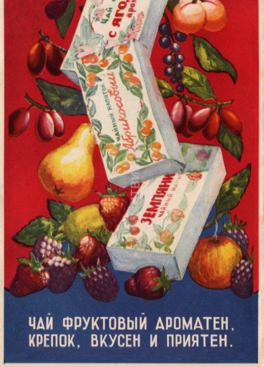 реклама фруктового чая