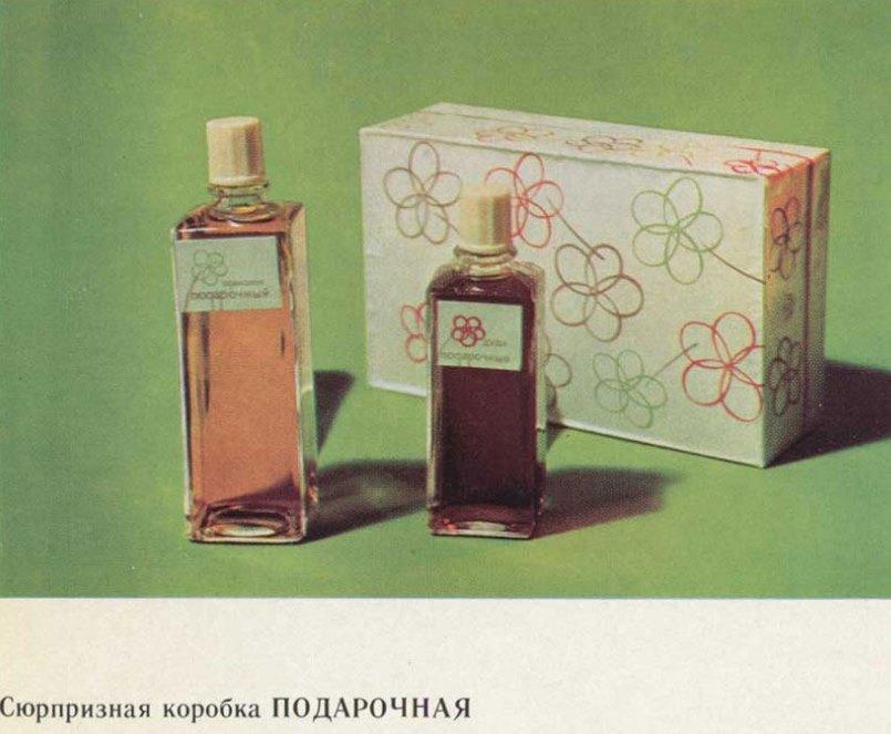 подарочный набор советской парфюмерии