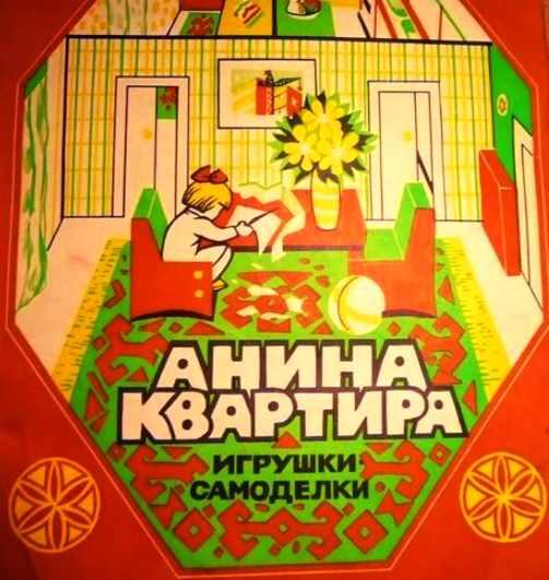 картонный кукольный домик