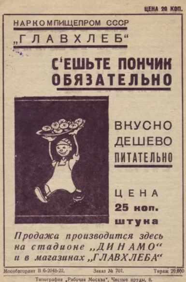 советская реклама пончиков