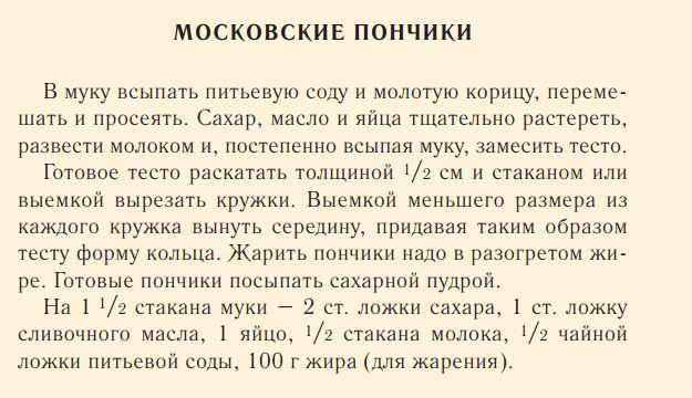рецепт пончиков из советской книги