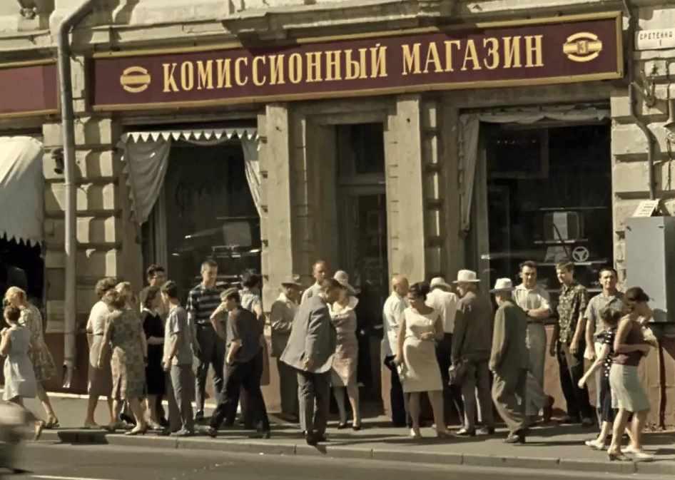 комиссионный магазин ссср