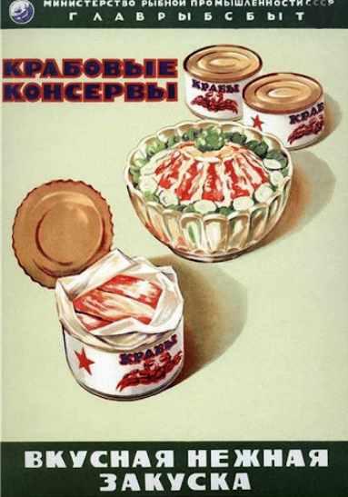 советские крабы