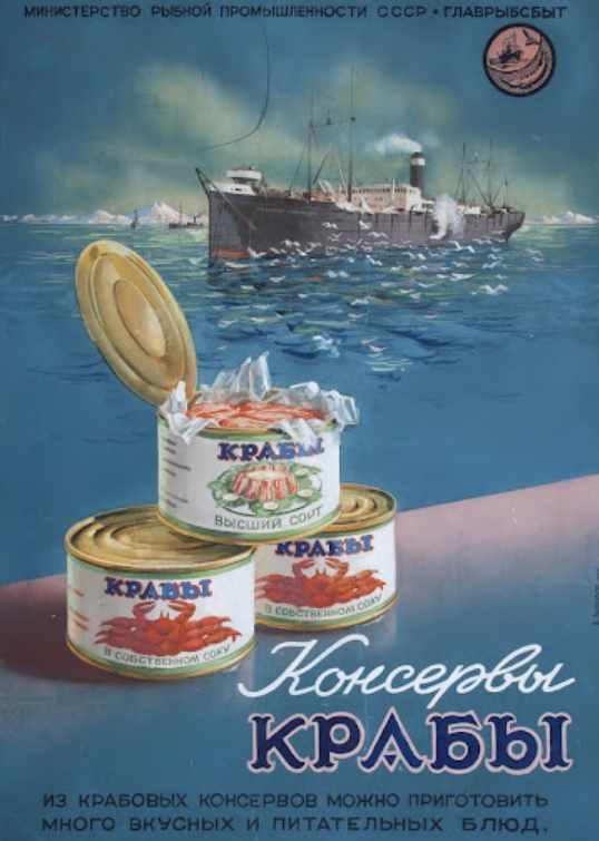 советские крабовые консервы