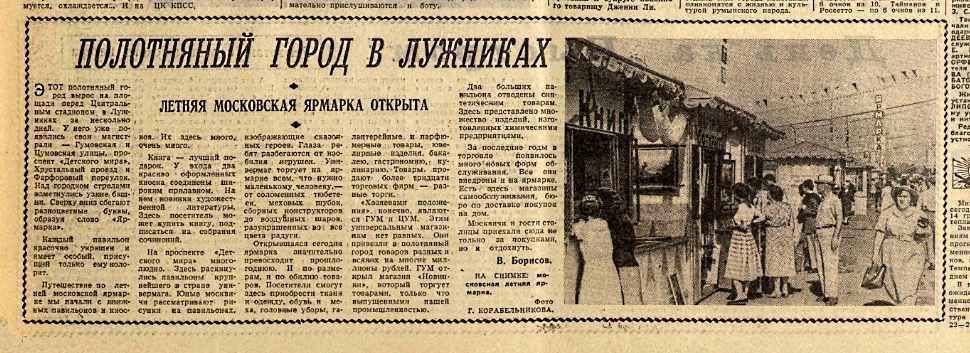 вырезка из советской газеты Вечерняя Москва