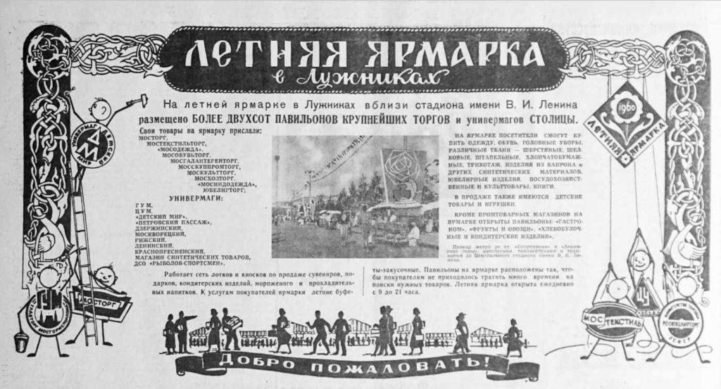 реклама советской ярмарки в лужниках