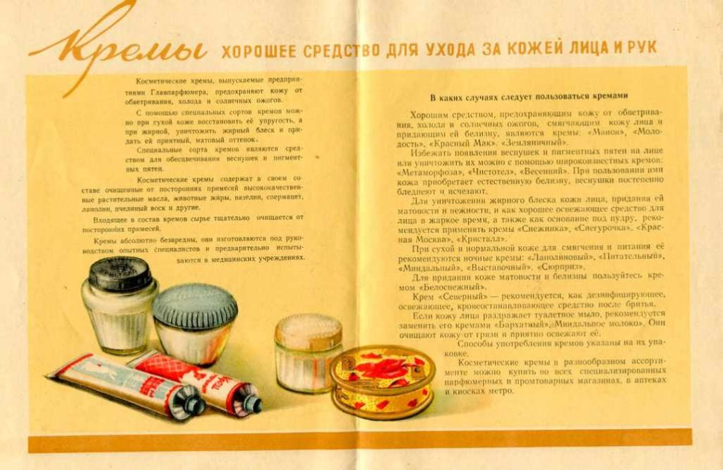 реклама советских косметических кремов
