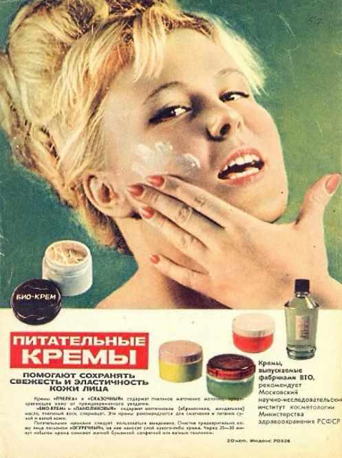 реклама кремов для лица