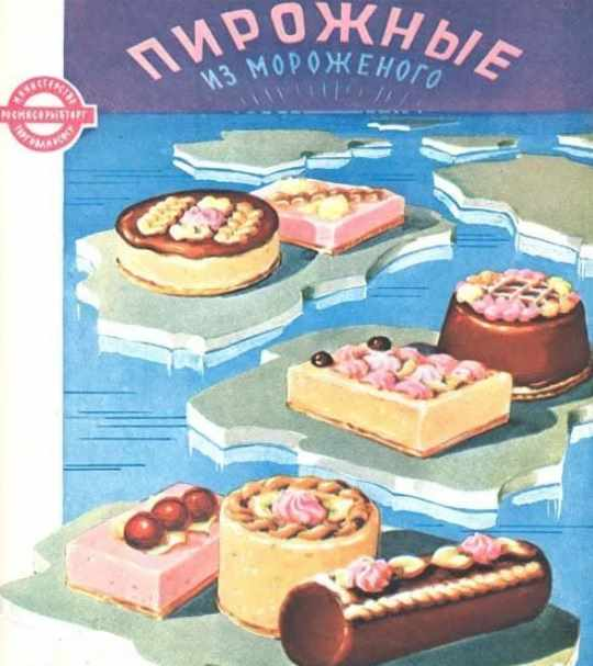 пирожные из мороженого