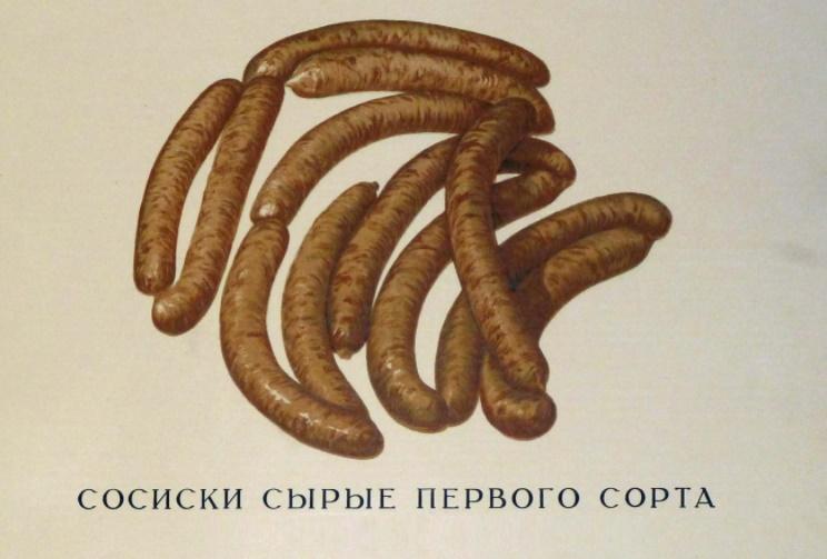советские сырые сосиски